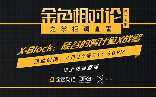 直播 | X-Block:硅谷的雾计算X战警!
