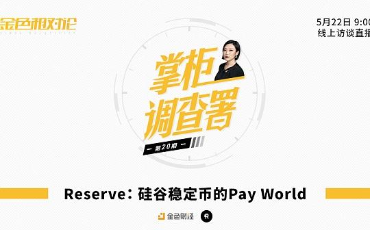 直播|Reserve:硅谷稳定币的Pay World