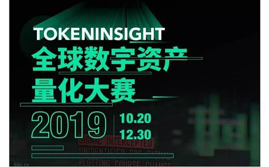 直播回顾 | TokenInsight全球数字资产量化大赛-开幕式