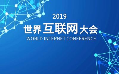 直击第六届世界互联网大会:今年都有哪些来自区块链的声音?