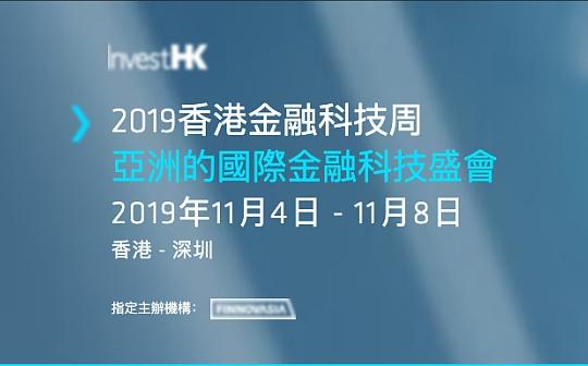直播 2019香港金融科技周—金融區塊鏈分論壇