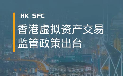 香港虚拟资产交易监管政策出台 利好不断