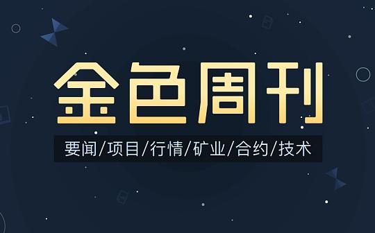 金色周刊:平臺幣的狂歡_2月第2周