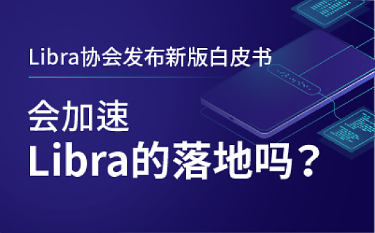 Libra协会发布新版白皮书 会加速Libra的落地吗?