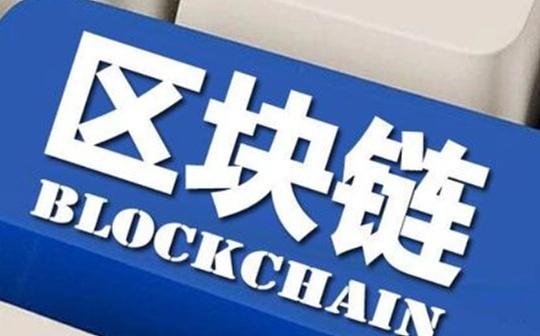 为企业发展赋能助力  外汇局莱芜市中心支局推进区块链服务平台试点工作