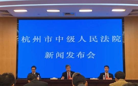 杭州市中院:加大区块链等领域专利和技术秘密的司法保护力度