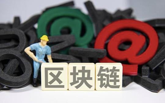"""""""区块链+电子证照""""应用上线 安徽省首个政务区块链平台搭建完成"""