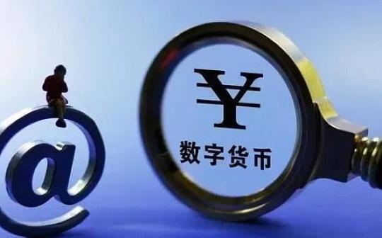 中国人民银行行长:央行数字货币项目已取得较大进展