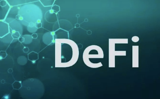 邹传伟:万字解析DeFi 的基础模块和风险分析框架