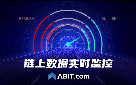 ABIT推出链上数据监测 解读大数据时代下投资策略的变化