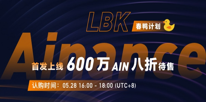 关于LBank开启LBK(蓝贝壳) 春鸭计划「Ainance专场」八折售卖的公告