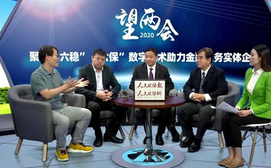 """""""两会""""前瞻实体经济发展 火币集团李林建议用区块链技术为企业增信"""