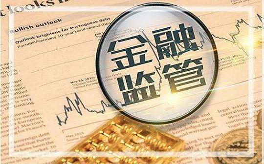 """广州金融监管局:实施""""五链合一"""" 为小贷行业监管与发展赋能"""