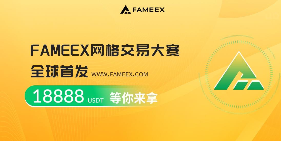 FAMEEX网格交易大赛全球首发 18888 USDT等你来拿