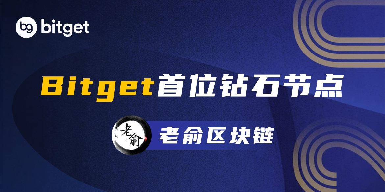 Bitget首位钻石节点公布—老俞区块链