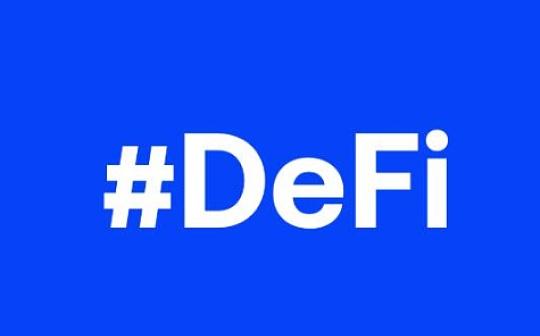 万字解析DeFi的基础模块和风险分析框架