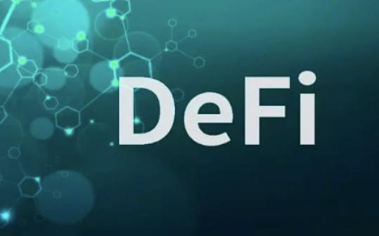 Defi系列(中) 去中心化金融的三大待改进问题