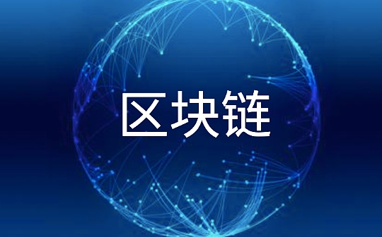北京新基建行动方案发布 重点任务包括建设政务区块链服务平台-宏链财经