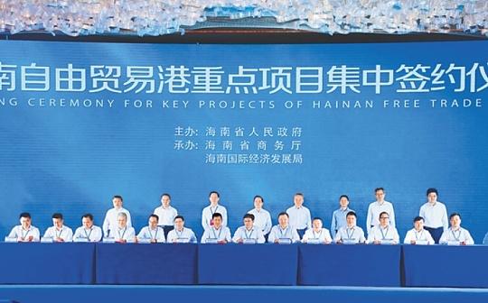 海南自贸港签约35个重点项目 将与金融壹账通探索法定数字货币应用-宏链财经