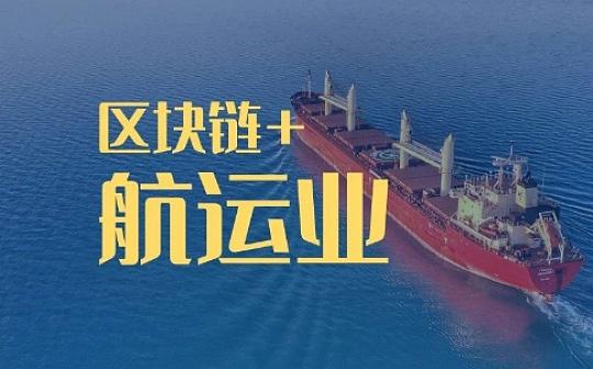区块链:从根本改变航运业运作模式-宏链财经