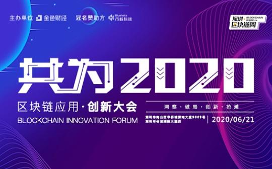 倒计时3天 金色财经共为2020区块链应用·创新大会将于6月21日开启