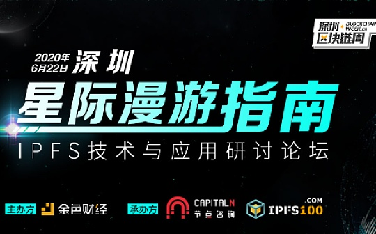 视频直播|IPFS技术与应用研讨论坛(深圳)盛大开启