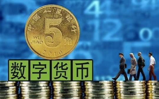 社保基金理事会原副理事长王忠民:数字货币DC/EP将呈现新业态