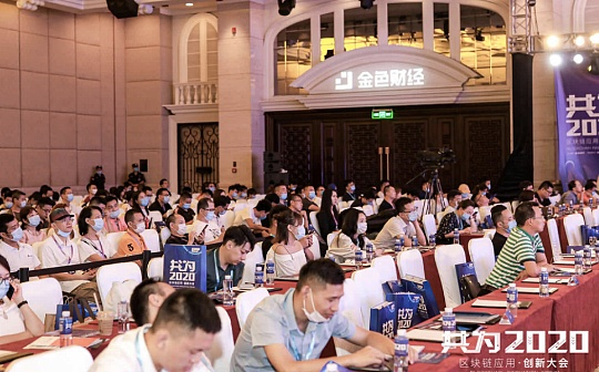 """深圳区块链周""""共为2020区块链应用·创新大会""""圆满举办"""