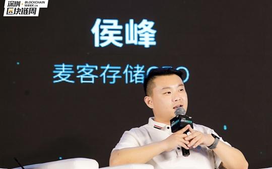麦客储存创始人侯峰:Filecoin挖矿其实很简单