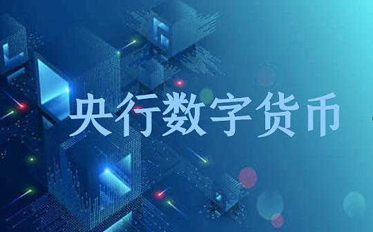 中国银行原行长李礼辉:法定数字货币DC/EP让金融竞争更充分