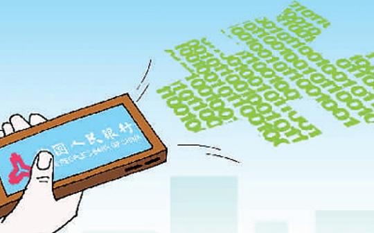 国盛证券研报:央行数字货币或将重写支付产业链分润规则