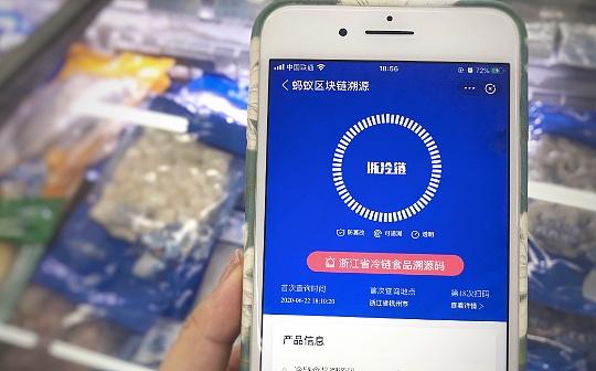 """浙江上线冷链食品溯源系统""""浙冷链"""" 蚂蚁区块链提供技术支持"""