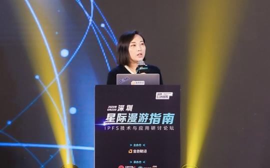 金色财经VP佟扬:把脉IPFS技术 共同助力IPFS落地