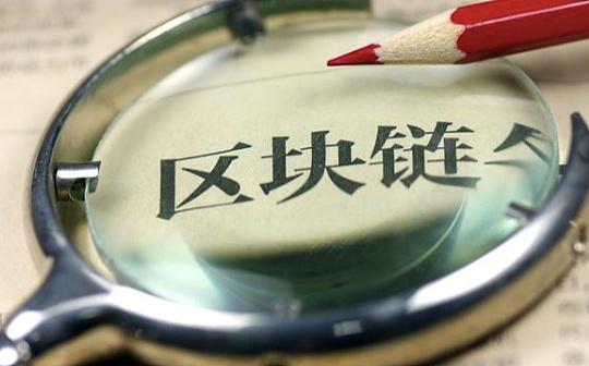 """杭州金融科技""""监管沙盒""""正式启动 大数据、区块链是重点"""