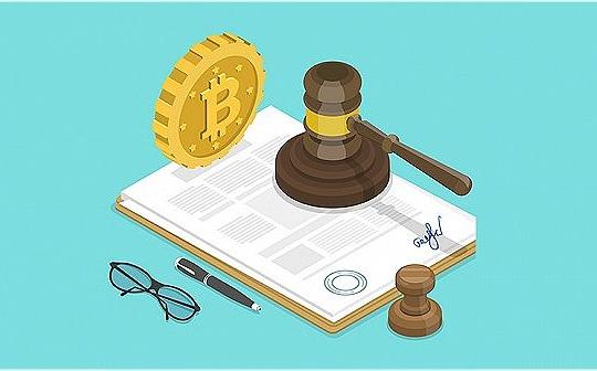 投资加密货币 必须知道的法律知识