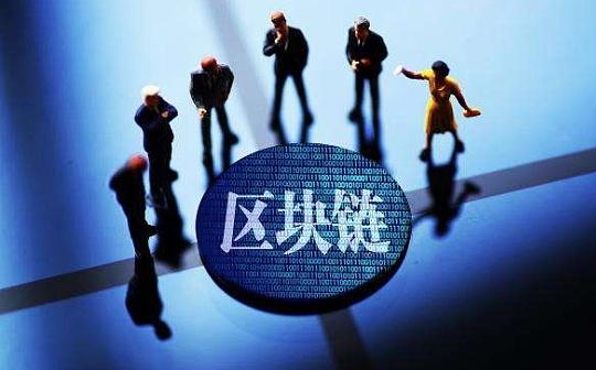 金色前哨   重庆发布新基建方案 面向区块链等产业打造创新平台