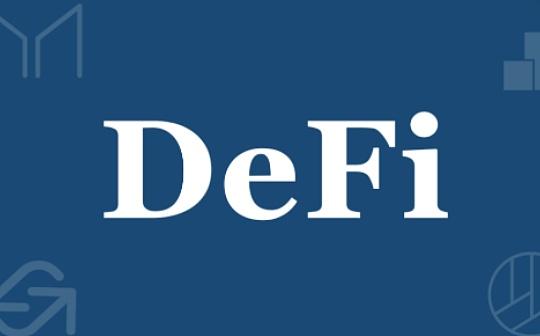 2020最热DeFi项目大盘点 DEX、去中心化借贷带你一次性全读懂