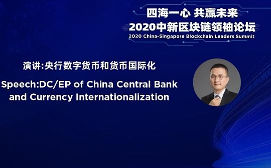 邹传伟:CBDC时代 跨链技术将成为金融基础设施中的核心问题