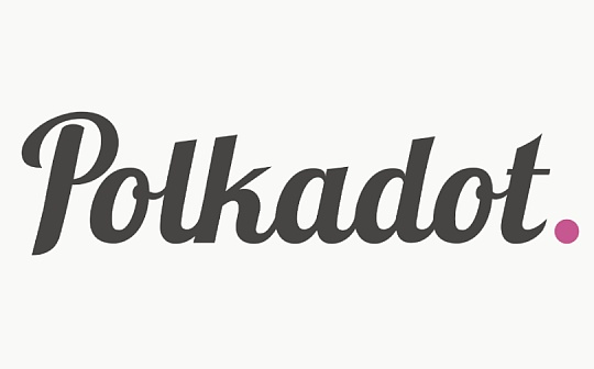 一文了解Polkadot最新研究进展