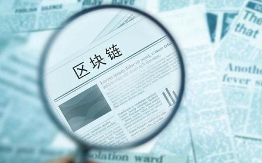 北京区块链规划重点发展海淀朝阳通州等区 将加大代币发行融资监管力度