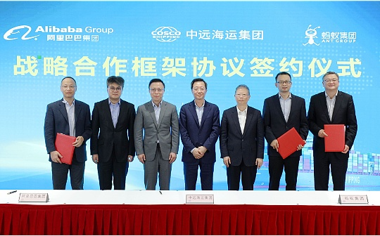 驱动航运供应链数字化转型 中国远洋海运与蚂蚁合作探索区块链应用