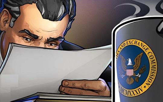 金色前哨丨SEC修订投资公司法  区块链和加密公司可获快速审核