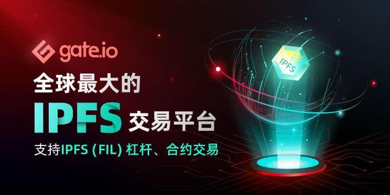 服务再升级 Gate.io开通FIL(IPFS)杠杆借贷和理财服务