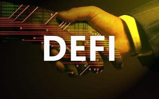 又一区块链新概念火了:DeFi是啥?会给金融行业带来什么?