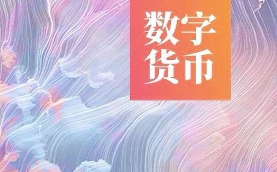 中国人民大学金融科技研究所:CBDC对货币政策有何影响?