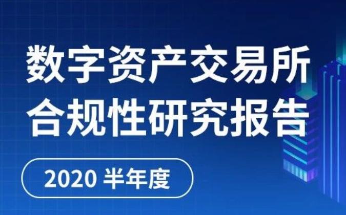 研报:2020上半年数字资产交易所合规性研究报告