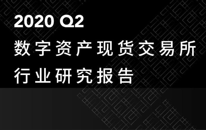 研报:2020年Q2数字资产现货交易所行业研究报告