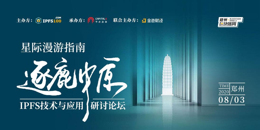 IPFS技术与应用研讨论坛(郑州)即将拉开帷幕 邀您逐鹿中原