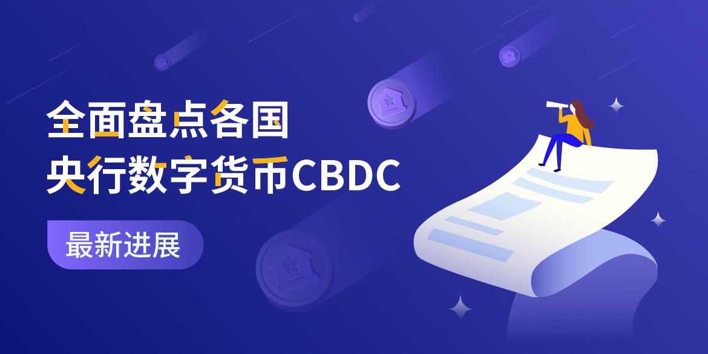 全面盘点各国央行数字货币CBDC最新进展