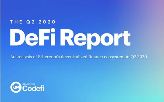 报告 2020年第二季度DeFi:流动性挖矿狂热未带来新用户